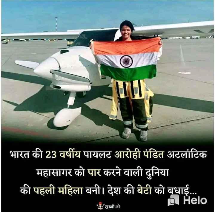 🎖️देश के जांबाज - भारत की 23 वर्षीय पायलट आरोही पंडित अटलांटिक महासागर को पार करने वाली दुनिया की पहली महिला बनी । देश की बेटी को बधाई . . . . ज्ञानी जी - ShareChat