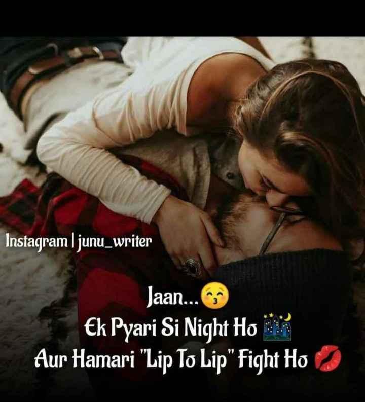 🖊️ लव शायरी और status ❤️ - Instagram | junu _ writer Jaan . . . Ek Pyari Si Night Hom Aur Hamari Lip To Lip Fight Ho ) - ShareChat