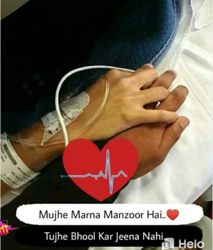 🖊️ लव शायरी और status ❤️ - Mujhe Marna Manzoor Hai . . Tujhe Bhool Kar Jeena Nahia - ShareChat