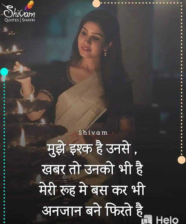 🖊️ लव शायरी और status ❤️ - 0 . Chilam QUOTES SHAYRI Shivam मुझे इश्क है उनसे , खबर तो उनको भी है मेरी रूह मे बस कर भी अनजान बने फिरते है . - ShareChat
