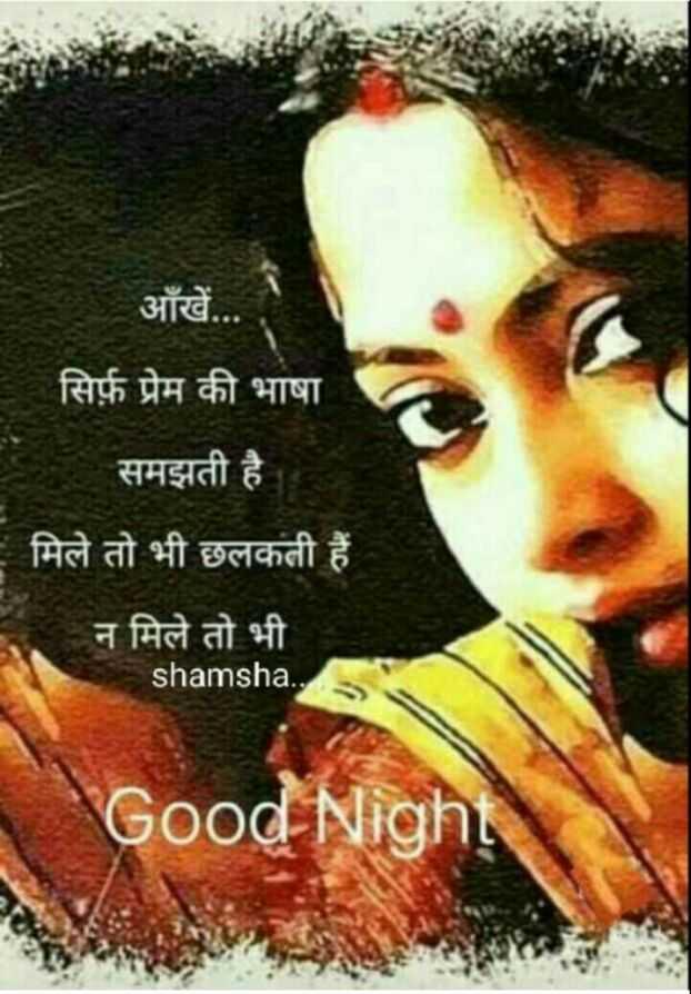 🖊️ लव शायरी और status ❤️ - आँखें . . . सिर्फ़ प्रेम की भाषा समझती है मिले तो भी छलकती हैं । न मिले तो भी shamsha . . Good Night - ShareChat