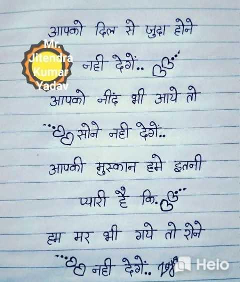🖊️ लव शायरी और status ❤️ - Yadav आपकी दिल से जुदा होने १ नही दे . . ' आपको नीदं भी आये तो सोने नही देरी . . आपकी मुस्कान हमे इतनी - प्यारी है कि . म मर भी गये तो शेने % नही देगः , ॐ Helio - ShareChat