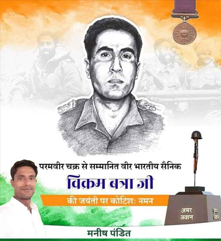 🎖️विक्रम बत्रा जन्मदिन - परमवीर चक्र से सम्मानित वीर भारतीय सैनिक विक्रम बत्राजी की जयंती पर कोटिशः नमन अमर जवान मनीष पंडित - ShareChat