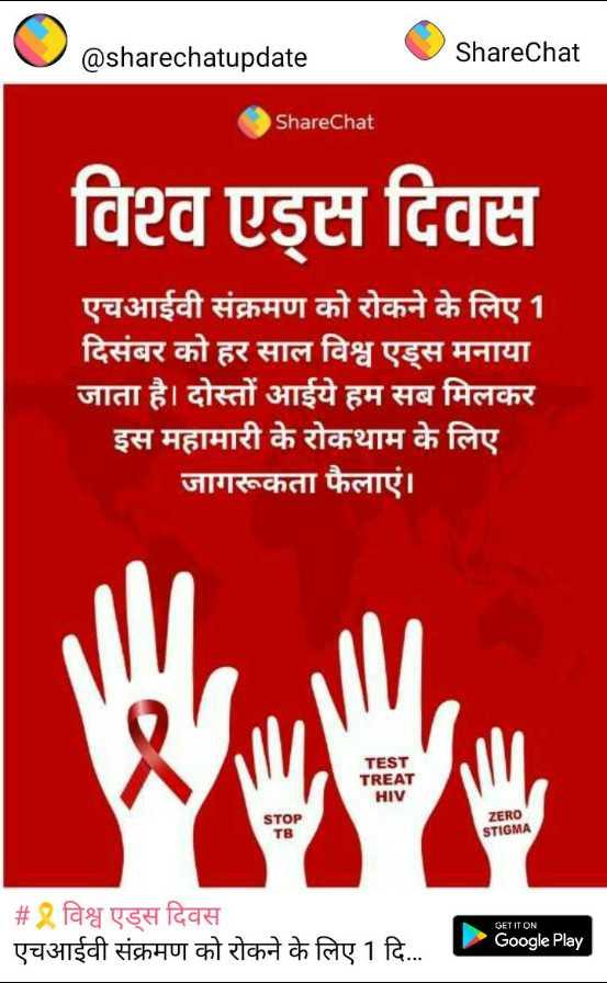 🎗️विश्व एड्स दिवस - @ sharechatupdate ShareChat ShareChat विश्व एड्स दिवस एचआईवी संक्रमण को रोकने के लिए 1 दिसंबर को हर साल विश्व एड्स मनाया जाता है । दोस्तों आईये हम सब मिलकर इस महामारी के रोकथाम के लिए । जागरूकता फैलाएं । TEST TREAT HIV STOP ZERO STIGMA GET IT ON # 2 विश्व एड्स दिवस एचआईवी संक्रमण को रोकने के लिए 1 दि . . . - Google Play | - ShareChat