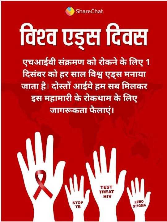 🎗️विश्व एड्स दिवस - ShareChat विश्व एड्स दिवस एचआईवी संक्रमण को रोकने के लिए 1 दिसंबर को हर साल विश्व एड्स मनाया जाता है । दोस्तों आईये हम सब मिलकर इस महामारी के रोकथाम के लिए जागरूकता फैलाएं । TEST TREAT HIV STOP TB ZERO STIGMA - ShareChat
