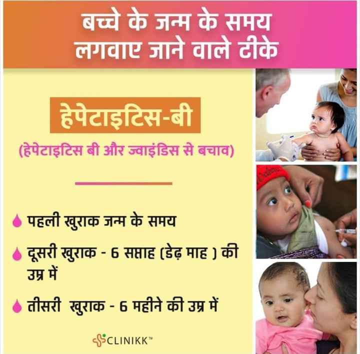 🌡️सेहत टिप्स - बच्चे के जन्म के समय लगवाए जाने वाले टीके हेपेटाइटिस - बी ( हेपेटाइटिस बी और ज्वाइंडिस से बचाव ) पहली खुराक जन्म के समय • दूसरी खुराक - 6 सप्ताह ( डेढ़ माह ) की उम्र में • तीसरी खुराक - 6 महीने की उम्र में SSCLINIKK - ShareChat