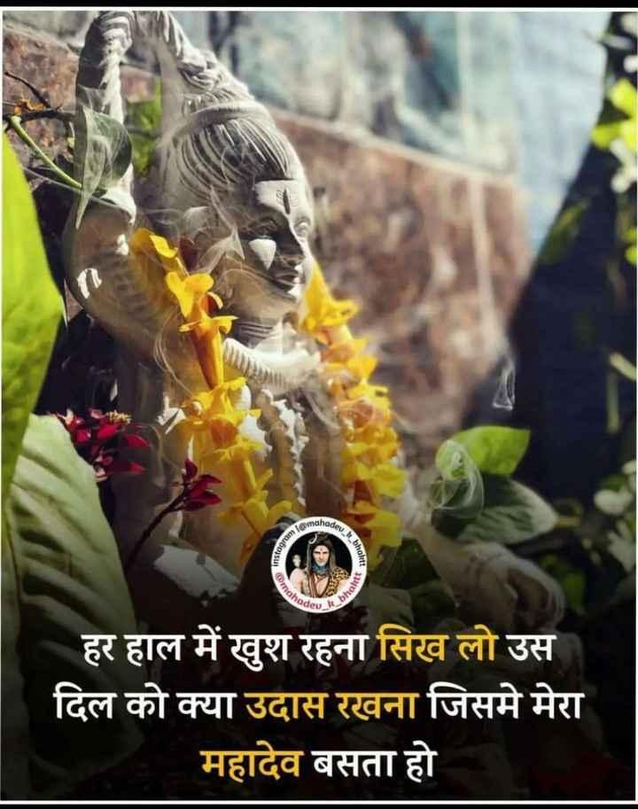 ☘️हर हर महादेव - 1 @ maha . dev _ R _ bha Instagram hartt we mahas deu हर हाल में खुश रहना सिख लो उस दिल को क्या उदास रखना जिसमे मेरा महादेव बसता हो - ShareChat