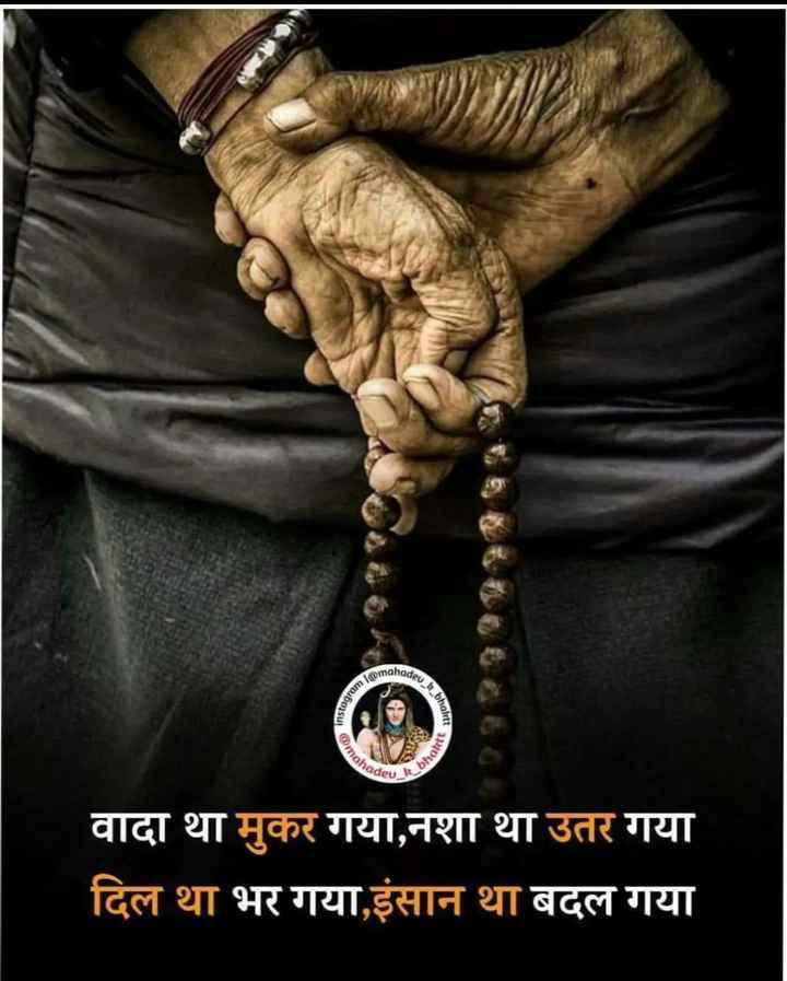 ☘️हर हर महादेव - pahadeu om l @ mah pistogram AR . bhara Portt who ' adev Rbhou वादा था मुकर गया , नशा था उतर गया दिल था भर गया , इंसान था बदल गया - ShareChat