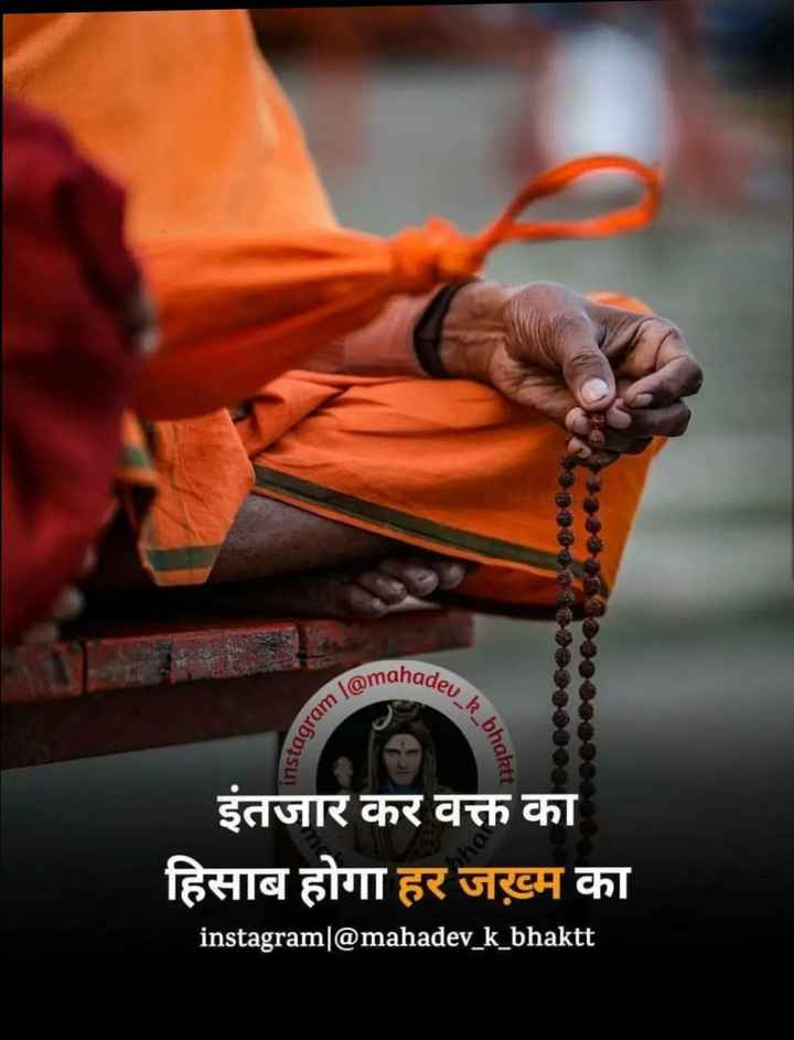 ☘️हर हर महादेव - ( 9 - 0 - 0000 omahade nstagram k _ bhakti इंतजार कर वक्त का हिसाब होगा हर जख़्म का instagram @ mahadev _ k _ bhaktt - ShareChat