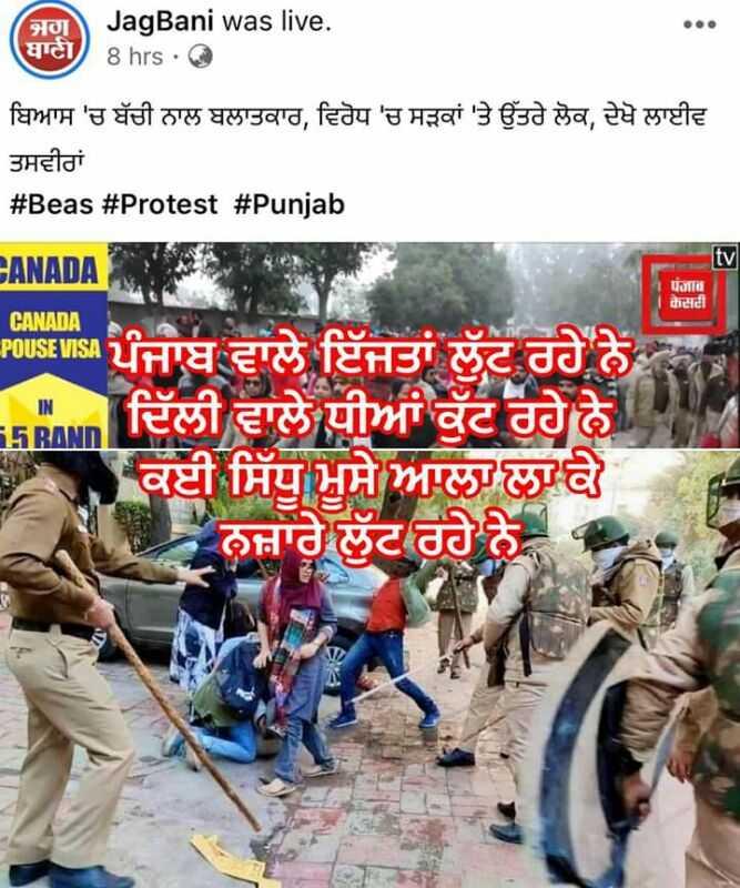 🗞️ਖਬਰਾਂ ਜ਼ਰਾ ਹਟਕੇ 😵 - ( ਜਗ ) JagBani was live . ਬਾਣੀ ) 8 hrs · ਬਿਆਸ ' ਚ ਬੱਚੀ ਨਾਲ ਬਲਾਤਕਾਰ , ਵਿਰੋਧ ' ਚ ਸੜਕਾਂ ' ਤੇ ਉੱਤਰੇ ਲੋਕ , ਦੇਖੋ ਲਾਈਵ ਤਸਵੀਰਾਂ # Beas # Protest # Punjab BANADA tv [ ull ਬੇਦੀ CANADA usaris ਪੰਜਾਬ ਵਾਲੇ ਇੱਜਤਾਂ ਲੁੱਟ ਰਹੇ ਨੇ Rn ਦਿੱਲੀ ਵਾਲੇ ਧੀਆਂ ਕੁੱਟ ਰਹੇ ਨੇ । ਕੋਈ ਸਿੱਧੂ ਮੂਸੇ ਆਲਾ ਲਾ ਕੇ 1 ਨਜ਼ਾਰੇ ਲੁੱਟ ਰਹੇ ਨੇ - - ShareChat