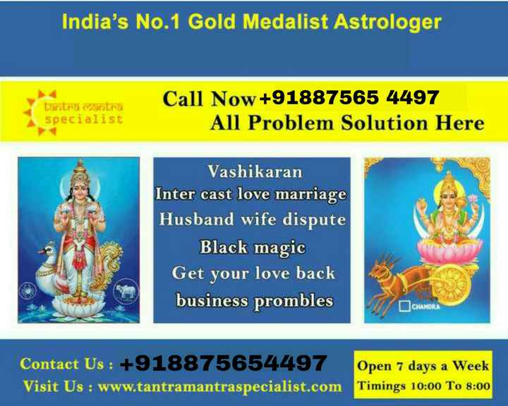 ☀️ ਗਰਮੀ ਦਾ ਹਾਲ ਚਾਲ - India ' s No . 1 Gold Medalist Astrologer tarsträunlr specialist Call Now + 91887565 4497 All Problem Solution Here Vashikaran Inter cast love marriage Husband wife dispute Black magic Get your love back business prombles CHANDRA Contact Us : + 918875654497 Visit Us : www . tantramantraspecialist . com Open 7 days a week Timings 10 : 00 To 8 : 00 - ShareChat