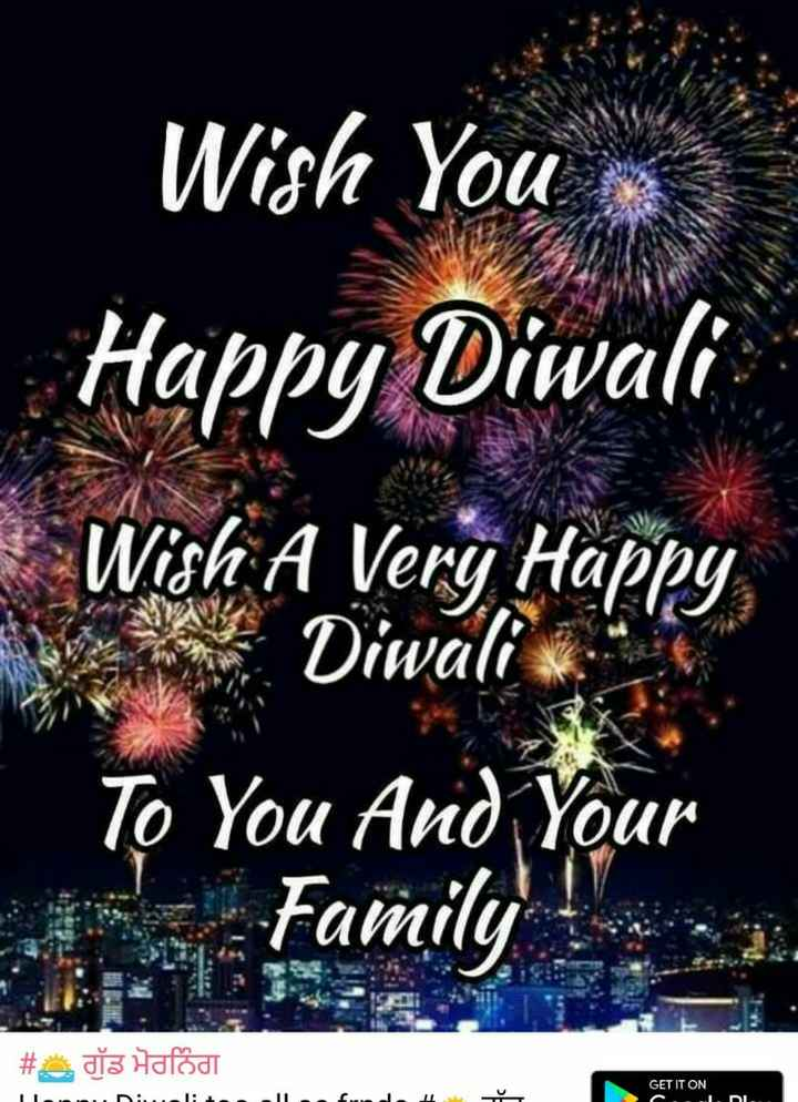 🛍️ ਦਿਵਾਲੀ ਸ਼ੌਪਿੰਗ ਵੀਡੀਓ - Wish You Happy Diwali Wish A Very Happy Diwali ? To You And Your Family # ds Halódi U GET IT ON . . . : . IL L . DI . - ShareChat