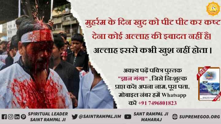 ☪️ ਮੁਹੱਰਮ - मुहर्रम के दिन खुद को पीट पीट कर कष्ट देना कोई अल्लाह की इबादत नहीं है । अल्लाह इससे कभीखुश नहीं होता । FREE अवश्य पढ़ें पवित्र पुस्तक ज्ञान गंगा , जिसे नि : शुल्क प्राप्त करें । अपना नाम , पूरा पता , मोबाइल नंबर हमें Whatsapp करें + 91 7496801823 गगा marawdindi FREE f O in SPIRITUAL LEADER Py @ SAINTRAMPALJIM D SAINT RAMPAL JI SANT RAMPAL JI A MAHARAJ SUPREMEGOD . ORG - ShareChat