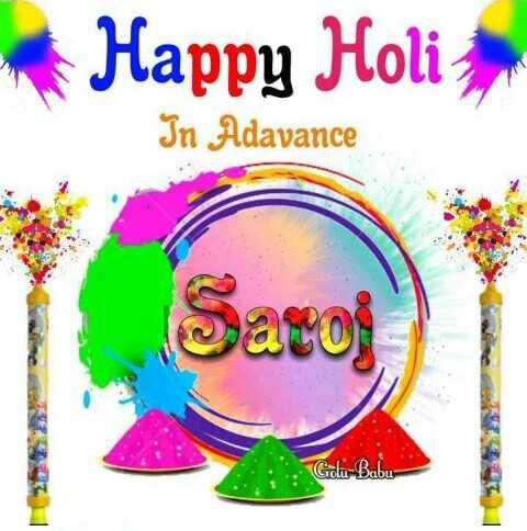 🅱️ ਹੋਲੀ Name art - Happy Holi In Adavance Saroj Goh Babu - ShareChat
