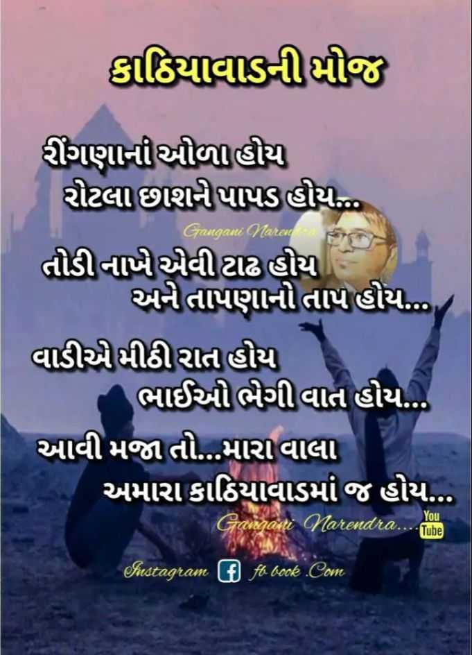 🏕️ અમારું કાઠિયાવાડ - કાઠિયાવાડનીલીજ રીંગણાનો ઓળાહીયા રીટલાછાશનપાપડીયા Gangani Narend તોડી નાખે એવી હોય છે અને તાપણાનોતાપ હોય ... , વાડીમીઠીરાત હોય ભાઈઓ ભેગીવાત હોય . . . આવી મજાતી . . . મારાવાલા ' અમારા કાઠિયાવાડમાં જ હોય . . . Garganti Narendra . . . . Home Instagram fo book . Com You Tube - ShareChat