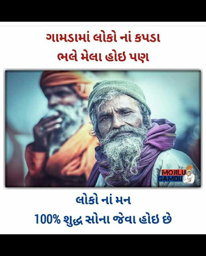 🏕️ અમારું કાઠિયાવાડ - ગામડામાં લોકો નાં કપડા ભલે મેલા હોઇ પણ MOJILUZ GAMDU લોકોનાં મન 100 % શુદ્ધ સોના જેવા હોઇ છે - ShareChat