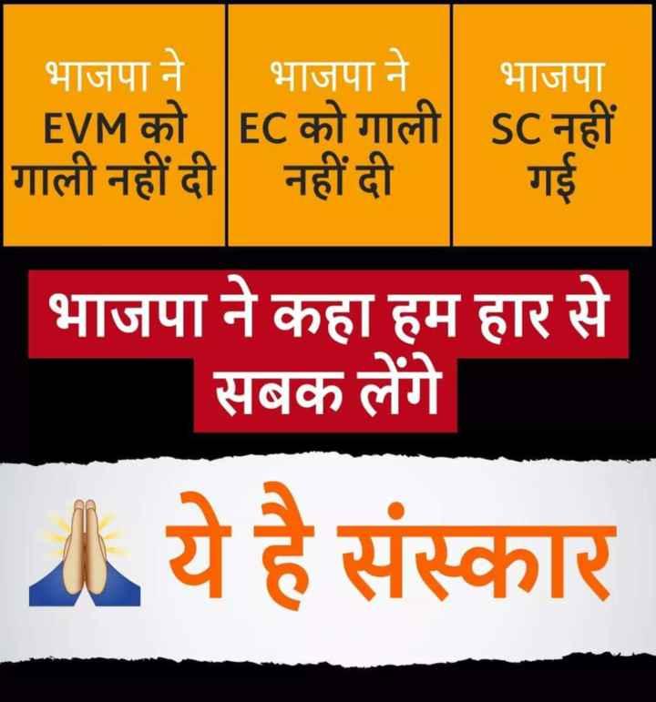 🗳️ દિલ્હી ચૂંટણી પરિણામ - भाजपा ने । भाजपा ने   भाजपा EVM को EC को गाली SC नहीं गाली नहीं दी नहीं दी गई भाजपा ने कहा हम हार से सबक लेंगे ये है संस्कार - ShareChat