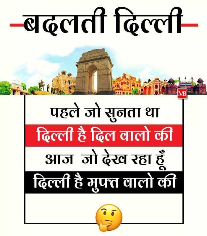 🗳️ દિલ્હી ચૂંટણી પરિણામ - - बदलती दिल्ली MB पहले जो सुनता था दिल्ली है दिल वालो की आज जो देख रहा हूँ दिल्ली है मुफ्त वालो की - ShareChat
