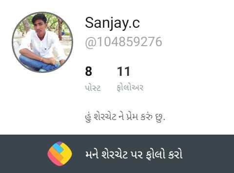 🏵️ મારાં ઘરની રંગોળી - Sanjay . c @ 104859276 8 11 . પોસ્ટ ફોલોઅર હું શેરચેટ ને પ્રેમ કરું છું . મને શેરચેટ પર ફોલો કરો - ShareChat