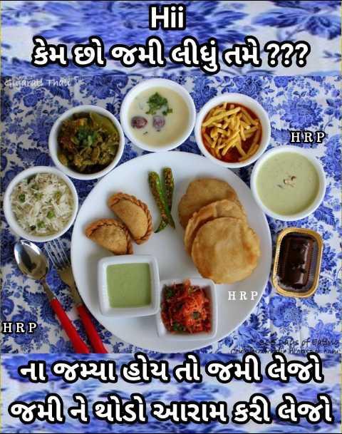 ☀️ શુભ બપોર - s કમાછીમીલીતમ Gujarati Thali ક HRP HRP HRP of Eating તાજીયાહોયતો જમીલજી જમીત થોડી આરામ કરી લેજ - ShareChat