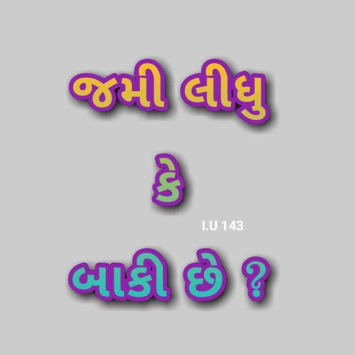 ☀️ શુભ બપોર - જમીલી IU 143 બાકીઈશુ - ShareChat