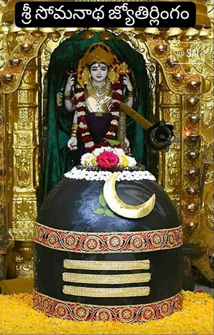 🎶🎶🕉️ఓం నమః శివాయ🕉️🎶🎶 - - శ్రీ సోమనాథ జ్యోతిర్లింగం | A @ SALO - ShareChat
