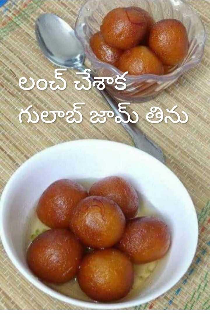 ☀️శుభమధ్యాహ్నం - లంచ్ చేశాక గులాబ్ జామ్ తిను - ShareChat