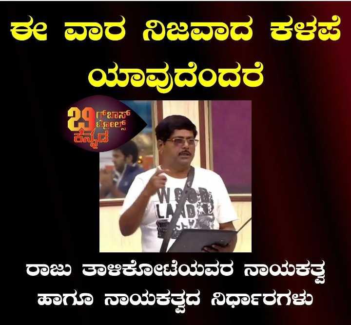 👁️ಬಿಗ್ ಬಾಸ್ season 7 - ಈ ವಾರ ನಿಜವಾದ ಕಳಪೆ ಯಾವುದೆಂದರೆ 11 ಬಾಸ್ ಟಿಲ್ಸ್ ರಾಜು ತಾಳಿಕೋಟೆಯವರ ನಾಯಕತ್ವ ಹಾಗೂ ನಾಯಕತ್ವದ ನಿರ್ಧಾರಗಳು - ShareChat