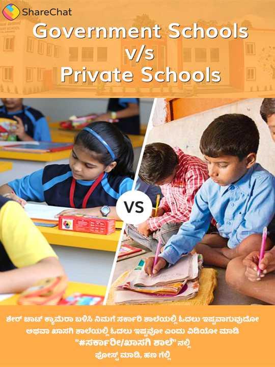 🎙️ ಸರ್ಕಾರೀ/ಖಾಸಗಿ ಶಾಲೆ - ShareChat Government Schools | V / S I UT Private Schools c VS ಶೇರ್ ಚಾಟ್ ಕ್ಯಾಮೆರಾ ಬಳಿಸಿ ನಿಮಗೆ ಸರ್ಕಾರಿ ಶಾಲೆಯಲ್ಲಿ ಓದಲು ಇಷ್ಟವಾಗುವುದೋ ಅಥವಾ ಖಾಸಗಿ ಶಾಲೆಯಲ್ಲಿ ಓದಲು ಇಷ್ಟವೋ ಎಂದು ವಿಡಿಯೋ ಮಾಡಿ # ಸರ್ಕಾರೀ / ಖಾಸಗಿ ಶಾಲೆ ' ನಲ್ಲಿ ಪೋಸ್ಟ್ ಮಾಡಿ , ಹಣ ಗೆಲ್ಲಿ - ShareChat