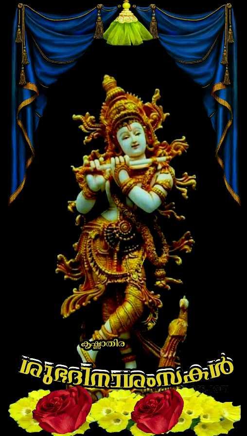 🕉️ അനന്തപത്മനാഭ സ്വാമി - കൃഷ്ണാതിര , ശദമ് COMOTO - ShareChat