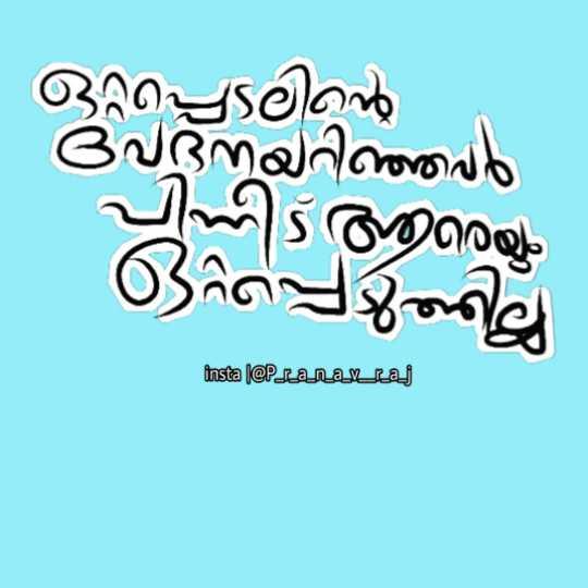 🏞️ ഇമേജ് സ്റ്റാറ്റസ് - ഒറ്റപ്പെടലിന്റെ ദപദ്യറിപ പിടി തരം 6ളിപ്പെടുത്തി . insta ( @ Prananas - ShareChat