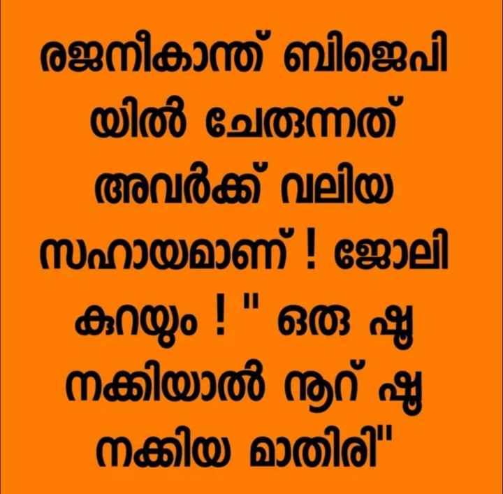 🗳️ രാഷ്ട്രീയം - രജനീകാന്ത് ബിജെപി യിൽ ചേരുന്നത് അവർക്ക് വലിയ സഹായമാണ് ! ജോലി കുറയും ! ഒരു ഷ നക്കിയാൽ നൂറ് ഷ നക്കിയ മാതിരി - ShareChat