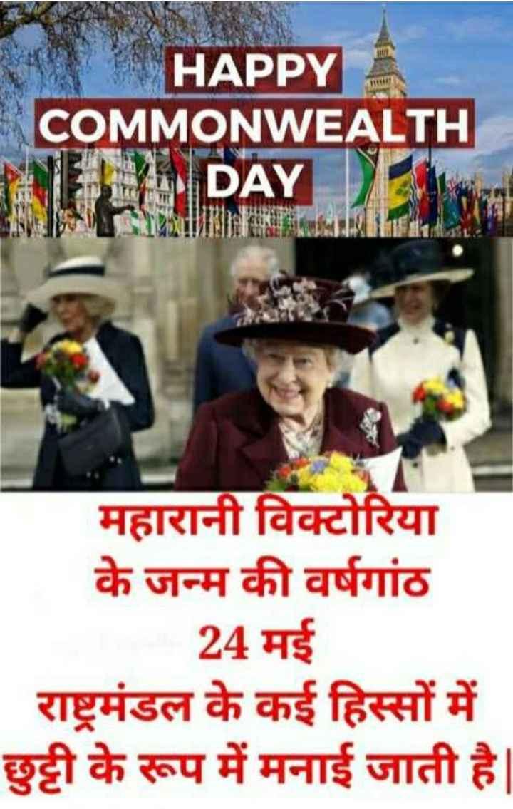 🏋️♂️ कॉमनवेल्थ डे - HAPPY COMMONWEALTH EL DAY महारानी विक्टोरिया के जन्म की वर्षगांठ 24 मई | राष्ट्रमंडल के कई हिस्सों में छुट्टी के रूप में मनाई जाती है । - ShareChat