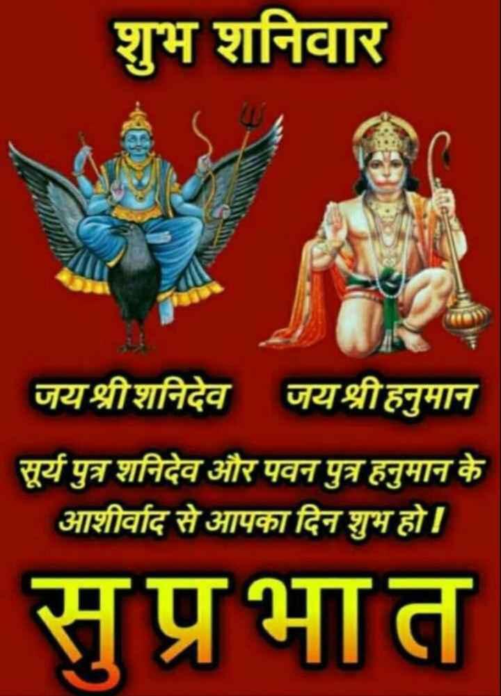 🕉️🙏🙏🕉️ - शुभ शनिवार जयश्रीशनिदेव जयश्री हनुमान सूर्य पुत्र शनिदेव और पवन पुत्र हनुमान के आशीर्वाद से आपका दिन शुभ हो । सप्रभात - ShareChat