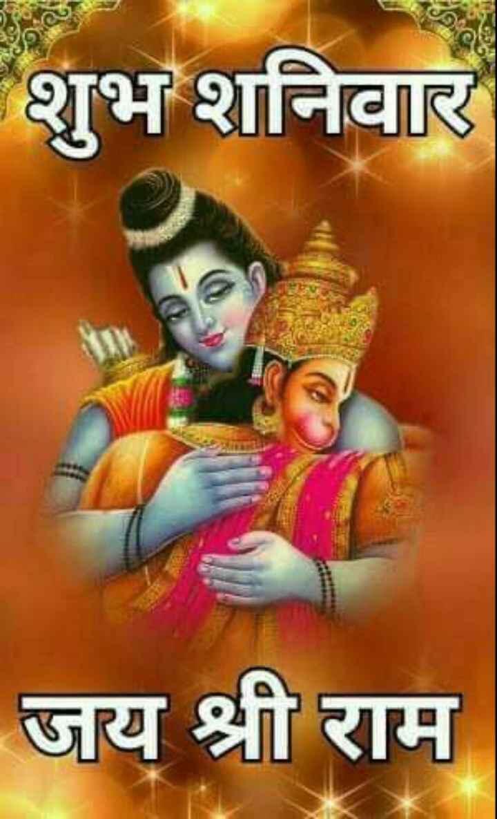 🕉️🙏🙏🕉️ - शुभ शनिवार जय श्री राम - ShareChat