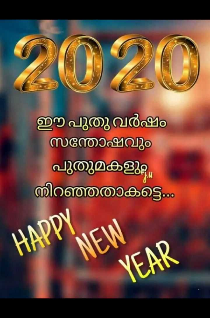🥳️ Happy New Year - 20 20 ഈ പുതു വർഷം സന്തോഷവും പുതുമകളും നിറഞ്ഞതാകട്ടെ . . . YEAR - ShareChat