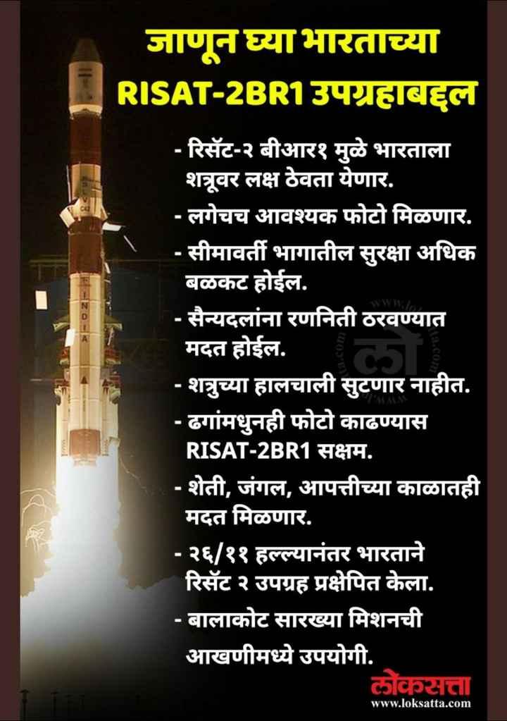 🛰️ISRO सॅटेलाईट लॉंच-PSLV-C48 - जाणून घ्या भारताच्या RISAT - 2BR1 उपग्रहाबद्दल - रिसॅट - २ बीआर१ मुळे भारताला शत्रूवर लक्ष ठेवता येणार . - लगेचच आवश्यक फोटो मिळणार . - सीमावर्ती भागातील सुरक्षा अधिक बळकट होईल . सैन्यदलांना रणनिती ठरवण्यात मदत होईल . - शत्रुच्या हालचाली सुटणार नाहीत . - ढगांमधुनही फोटो काढण्यास RISAT - 2BR1 सक्षम . - शेती , जंगल , आपत्तीच्या काळातही मदत मिळणार . - २६ / ११ हल्ल्यानंतर भारताने रिसॅट २ उपग्रह प्रक्षेपित केला . - बालाकोट सारख्या मिशनची आखणीमध्ये उपयोगी . लोकसत्ता ta . com www . loksatta . com - ShareChat