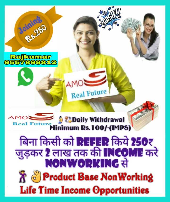 📝'अपने हिसाब से' contest - Joining Rs . 250 Rajkumar 9557898812 AMON Real Future AMOS O Daily Withdrawal Real Future Minimum Rs . 100 / - ( IMPS ) Past Ranch on REFER fond 250 जुड़कर 2 लाख तक की INCOME करे NONWORKING से V Product Base Non Working Life Time Income Opportunities - ShareChat