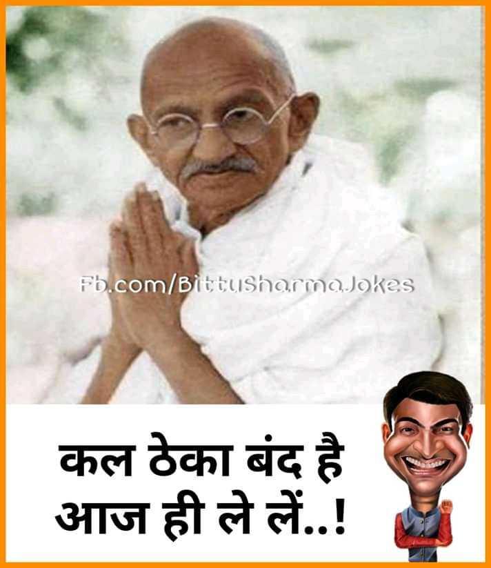 ..🎂 महात्मा गाँधी जयंती - Fb . com / Bittusharma Jokes कल ठेका बंद है आज ही ले लें . . ! - ShareChat