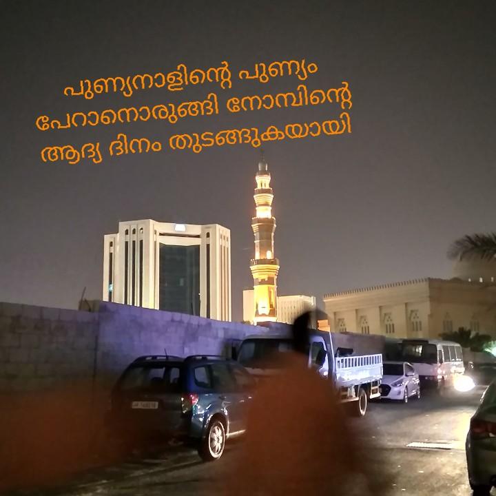 റമദാൻ വിശേഷങ്ങൾ - ' പുണ്യനാളിന്റെ പുണ്യം പേറാനൊരുങ്ങി നോമ്പിന്റെ ആദ്യ ദിനം തുടങ്ങുകയായി - ShareChat