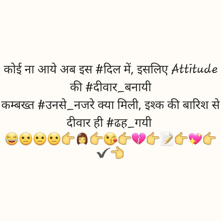 🤘🏻दोस्त या परिवार👨👩👦 - कोई ना आये अब इस # दिल में , इसलिए Attitude की # दीवार बनायी कम्बख्त # उनसे नजरे क्या मिली , इश्क की बारिश से दीवार ही # ढह गयी । 99996065GOGGING - ShareChat