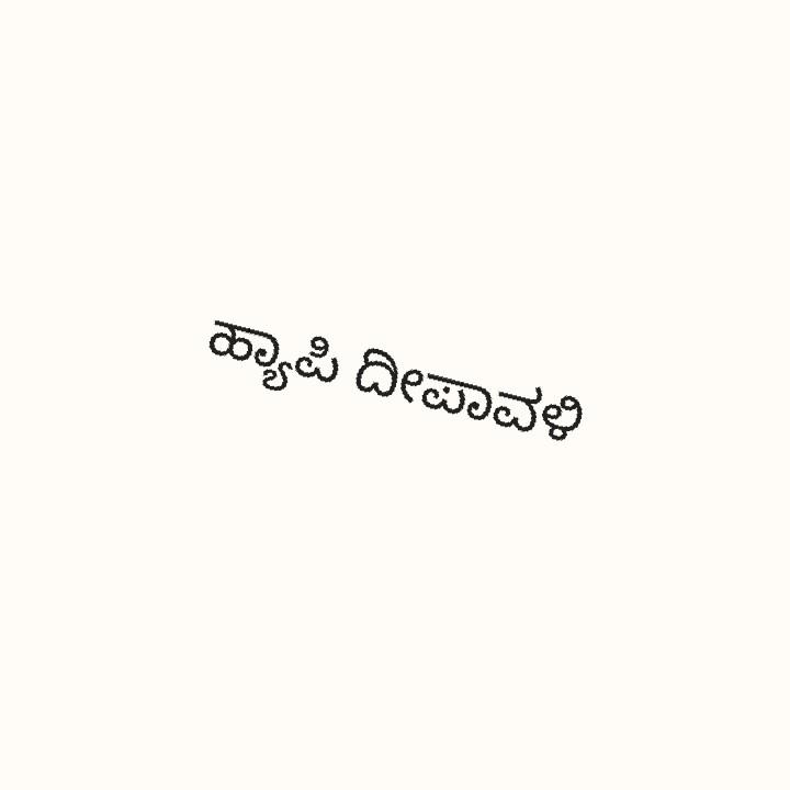 ದೀಪಾವಳಿ ದೀಪಾಗಳು - ಹ್ಯಾಪಿ ದೀಪಾವಳಿ - ShareChat