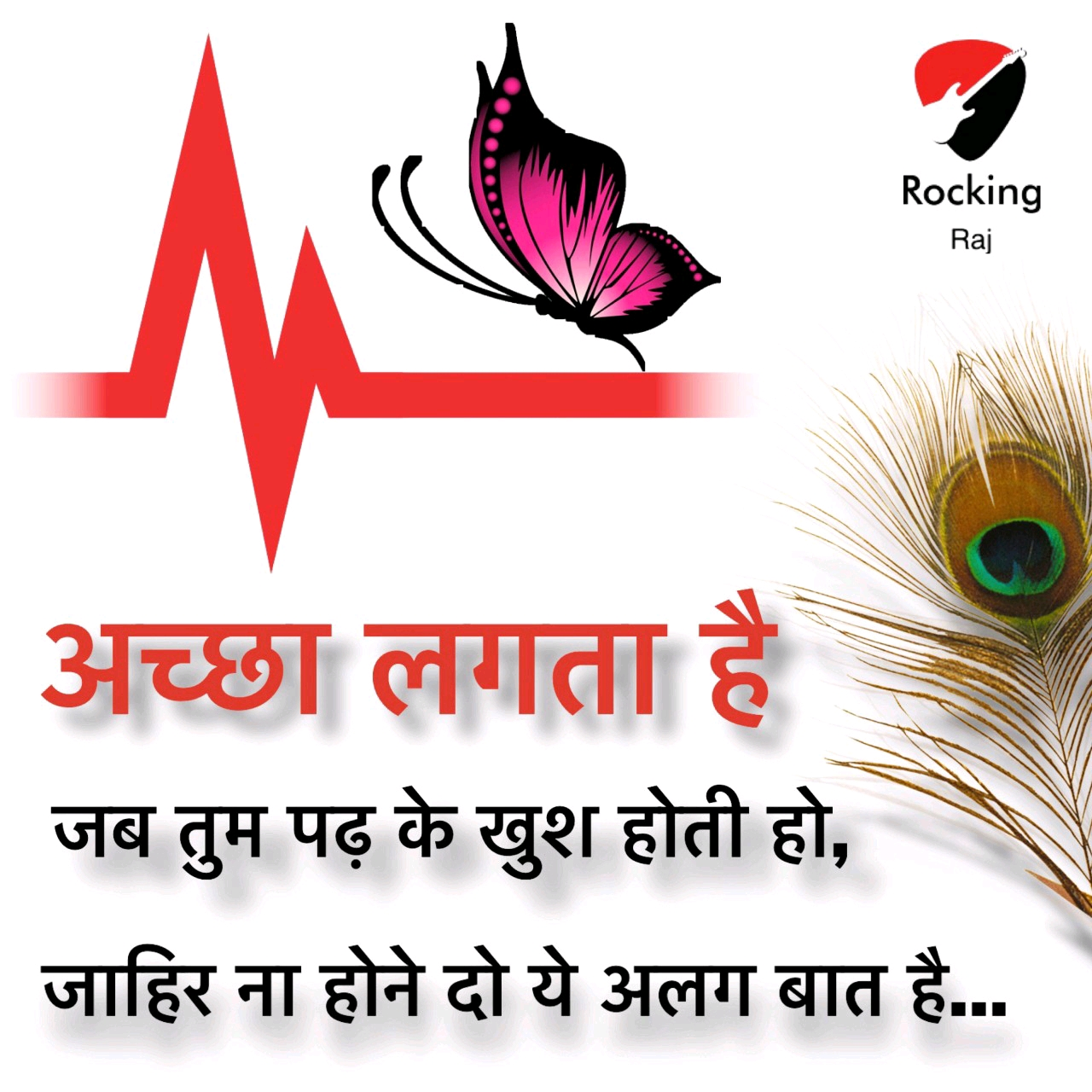 🌹प्रेमरंग - Rocking Raj अच्छा लगता है । जब तुम पढ़ के खुश होती हो , जाहिर ना होने दो ये अलग बात है . . . - ShareChat