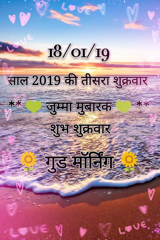 देशभक्ति - - 18 / oi / 19 साल 2019 की तीसरा शुक्रवार जुम्मा मुबारक शुभ शुक्रवार गुड मार्निग BELAIN DE V LOVE - ShareChat