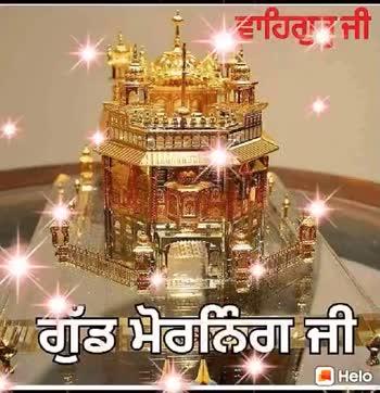 gud morning ji - ShareChat
