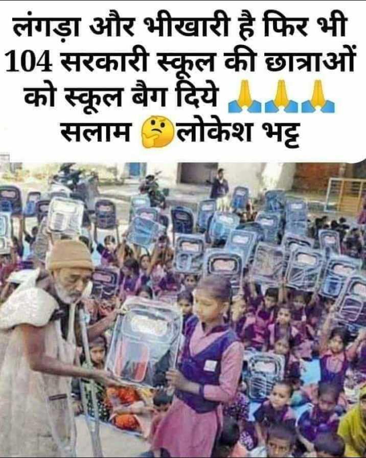 📅 11 ਜਨਵਰੀ ਦੀਆਂ ਖਬਰਾਂ 🗞️ - लंगड़ा और भीखारी है फिर भी 104 सरकारी स्कूल की छात्राओं को स्कूल बैग दिये JAA सलाम लोकेश भट्ट - ShareChat