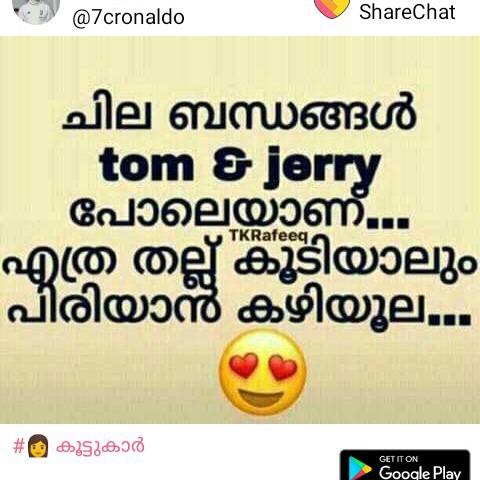 കൂട്ടുകാർ - : @ 7cronaldo ShareChat ചില ബന്ധങ്ങൾ tom & jerry പോലെയാണ് . . എത്ര തല്ല് കൂടിയാലും പിരിയാൻ കഴിയൂല . . . TKRafeeq - # 2 കൂട്ടുകാർ GET IT ON le Play Google Play - ShareChat