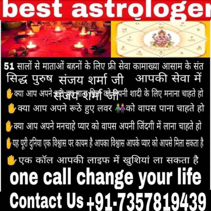 🔯13 दिसंबर का राशिफल/पंचांग🌙 - best astrologer 51 सालों से माताओं बहनों के लिए फ्री सेवा कामाख्या आसाम के संत | सिद्ध पुरुष संजय शर्मा जी आपकी सेवा में क्या आप अपने सज्जयाराभिर्मा को जीपनी शादी के लिए मनाना चाहते हो क्या आप अपने रूठे हुए लवर को वापस पाना चाहते हो क्या आप अपने मनचाहे प्यार को वापस अपनी जिंदगी में लाना चाहते हो ( यह पूरी दुनिया एक विश्वास पर कायम है आपका विश्वास आपके प्यार को आपसे मिला सकता है एक कॉल आपकी लाइफ में खुशियां ला सकता है one call change your life में Contact Us + 91 - 7357819439 - ShareChat