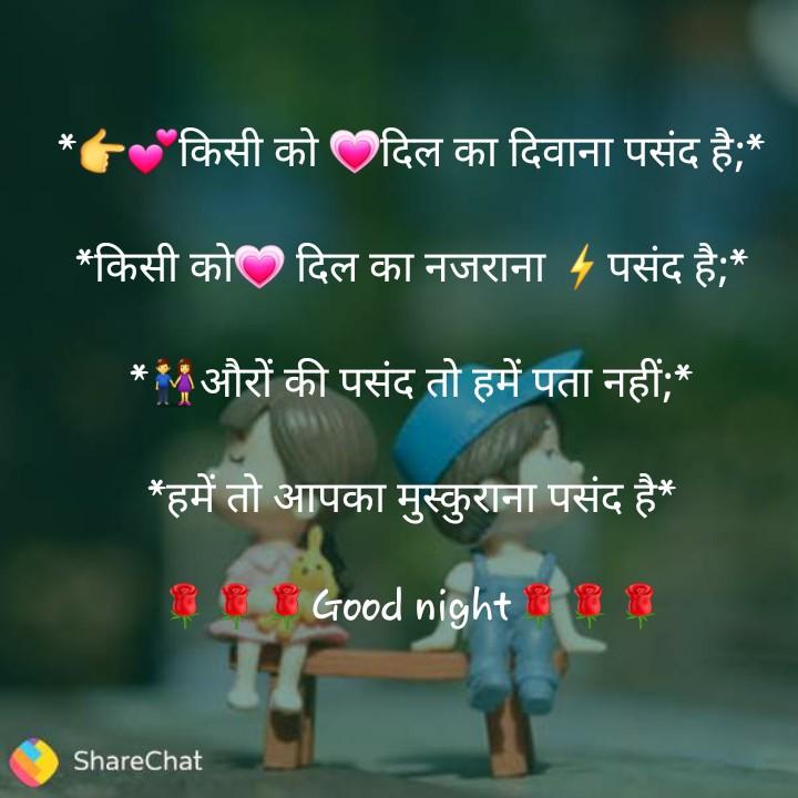 🌙 गुड नाईट - * किसी को दिल का दिवाना पसंद है * * किसी को दिल का नजराना 4 पसंद है ; * * औरों की पसंद तो हमें पता नहीं ; * 1 d : * हमें तो आपका मुस्कुराना पसंद है * B y Good night ShareChat - ShareChat