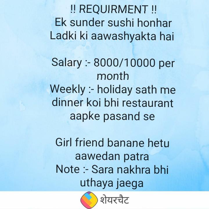 समर लाइफस्टाइल - ! ! REQUIRMENT ! ! Ek sunder sushi honhar Ladki ki aawashyakta hai Salary : - 8000 / 10000 per month Weekly : - holiday sath me dinner koi bhi restaurant aapke pasand se Girl friend banane hetu aawedan patra Note : - Sara nakhra bhi uthaya jaega ( ) शेयरचैट - ShareChat